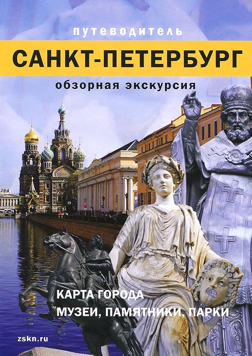 Санкт-Петербург. Путеводитель. Обзорная экскурсия