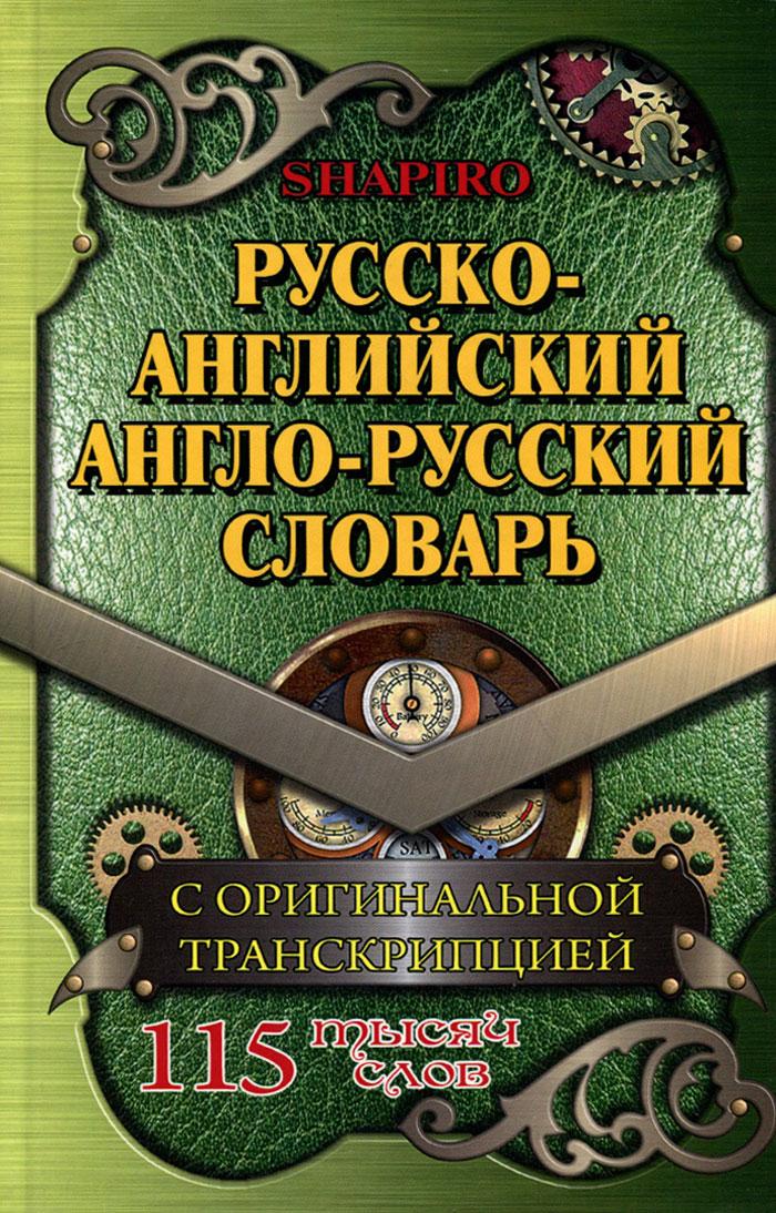В. Шапиро. Русско-английский, англо-русский словарь. 115 тысяч слов с оригинальной транскрипцией
