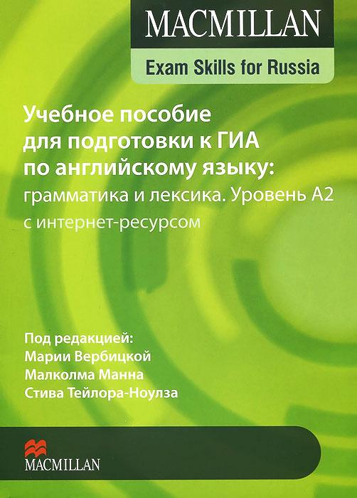 Macmillan Exam Skills for Russia: Level A2. Учебное пособие для подготовки к ГИА по английскому языку с интернет-ресурсом. Грамматика и лексика. Уровень A2