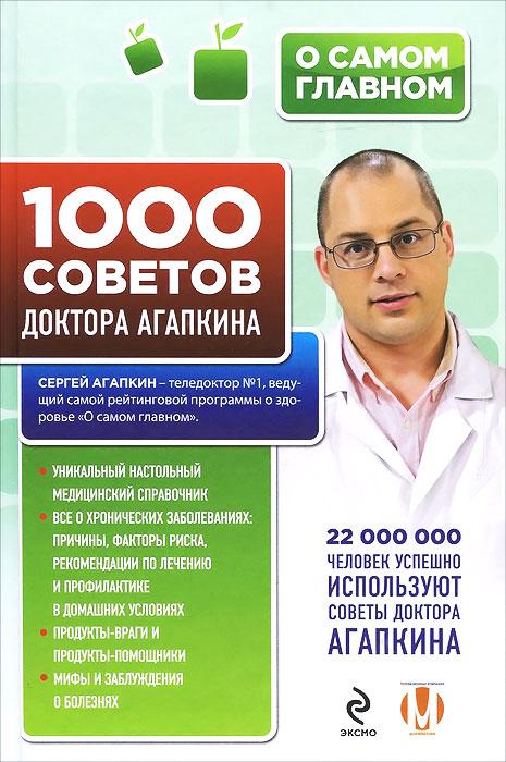 Сергей Агапкин 1000 советов доктора Агапкина агапкин с 1000 советов доктора агапкина