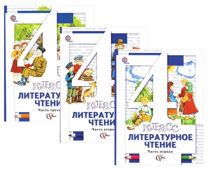 Литературное чтение. 4 класс. Учебник. В 3 частях (комплект)