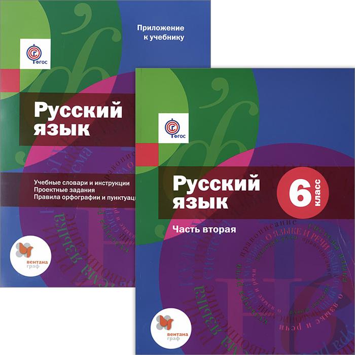 русский язык пятый класс шмелева