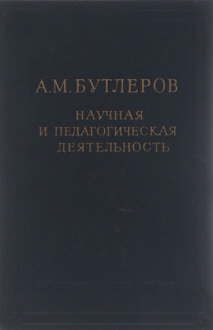А. М. Бутлеров Научная и педагогическая деятельность а м бутлеров научная и педагогическая деятельность