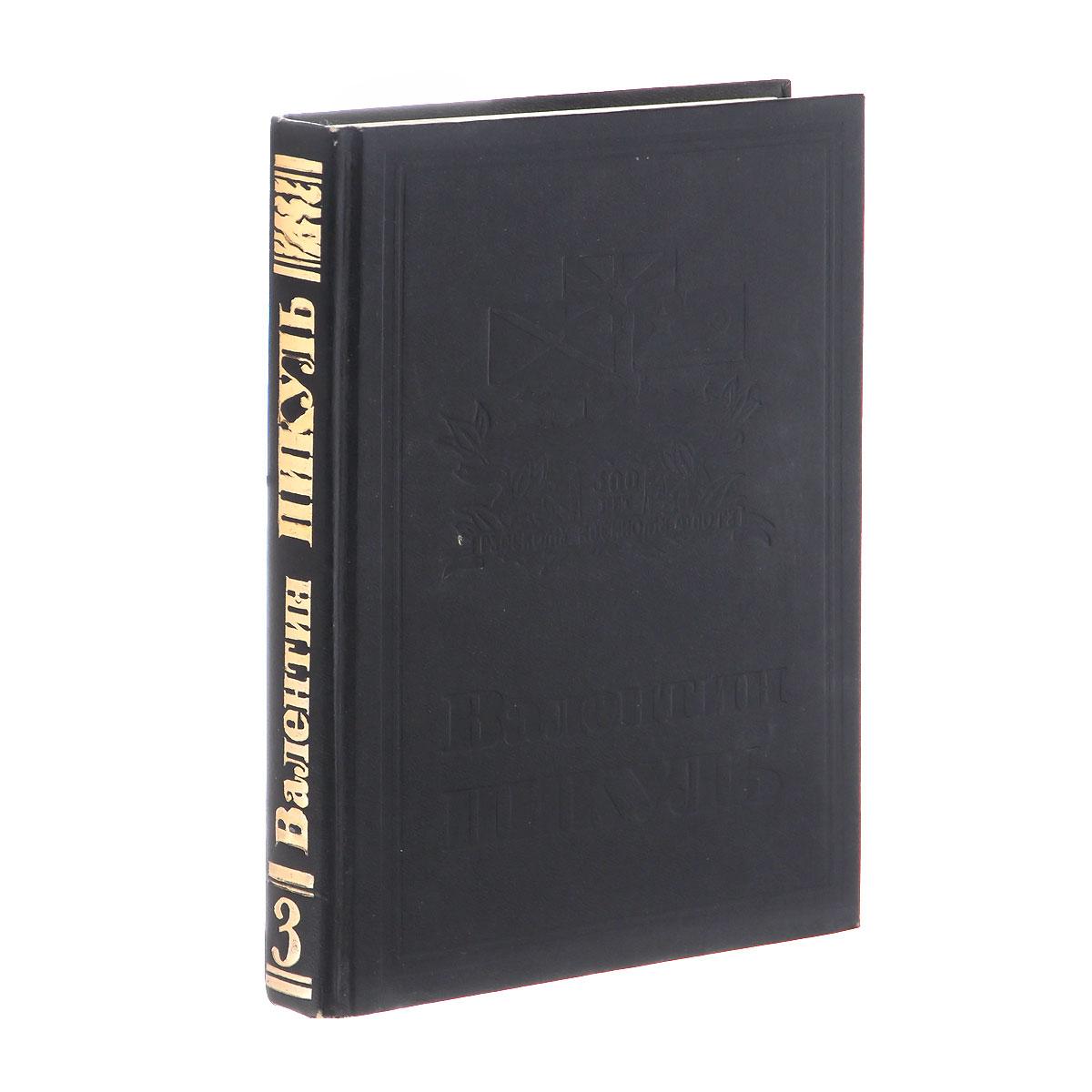 Валентин Пикуль Валентин Пикуль. Собрание сочинений. В 13 томах. Том 3. Крейсера. Богатство