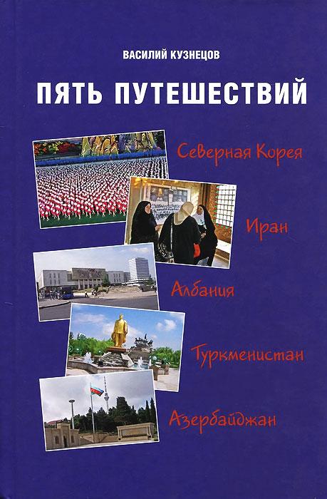 Василий Кузнецов Пять путешествий
