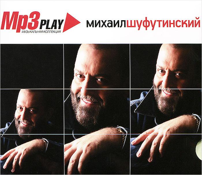 Михаил Шуфутинский Михаил Шуфутинский (mp3) окунь михаил плейбой