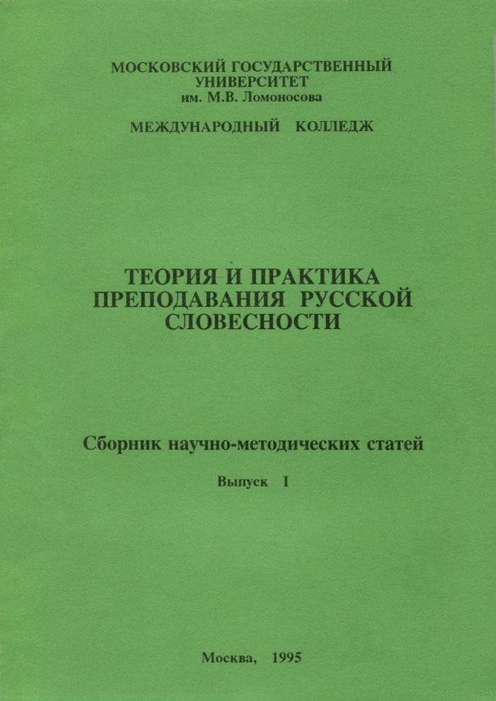 Теория и практика преподавания русской словесности. Выпуск 1