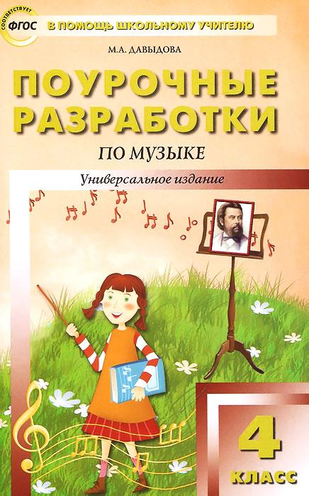 М. А. Давыдова Музыка. 4 класс. Поурочные разработки уроков