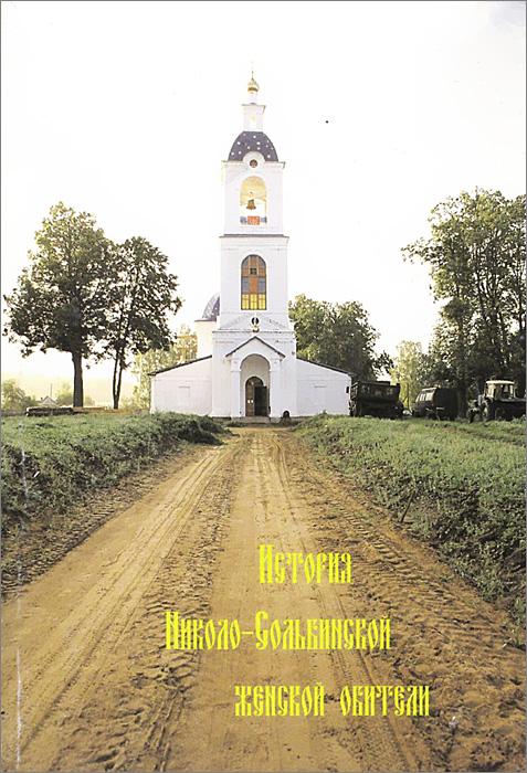История Николо-Сольбинской женской обители цены