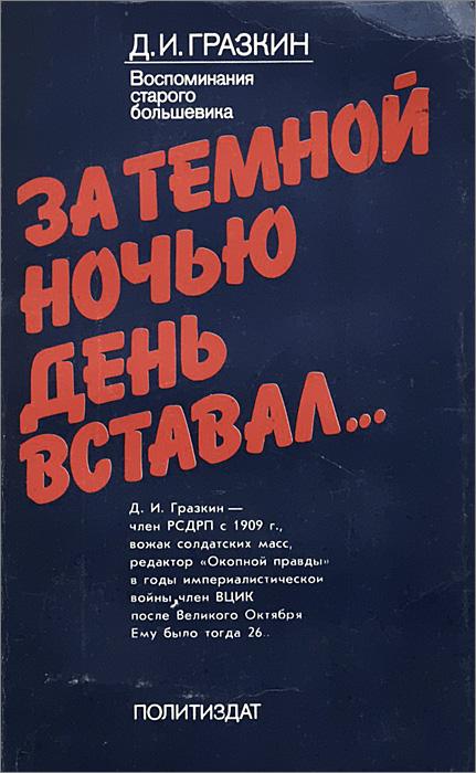 Д. И. Гразкин За темной ночью день вставал… Воспоминания старого большевика