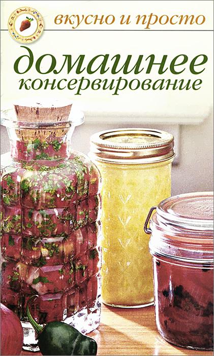 Ольга Ивушкина Домашнее консервирование ольга ивушкина 300 рецептов низкокалорийных блюд