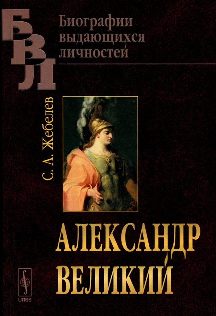 С. А. Жебелев Александр Великий