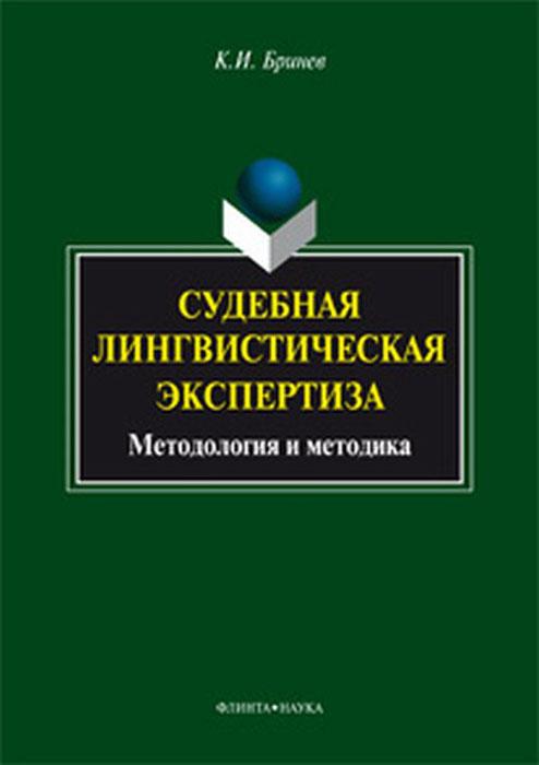 К. И. Бринев Судебная лингвистическая экспертиза. Методология и методика