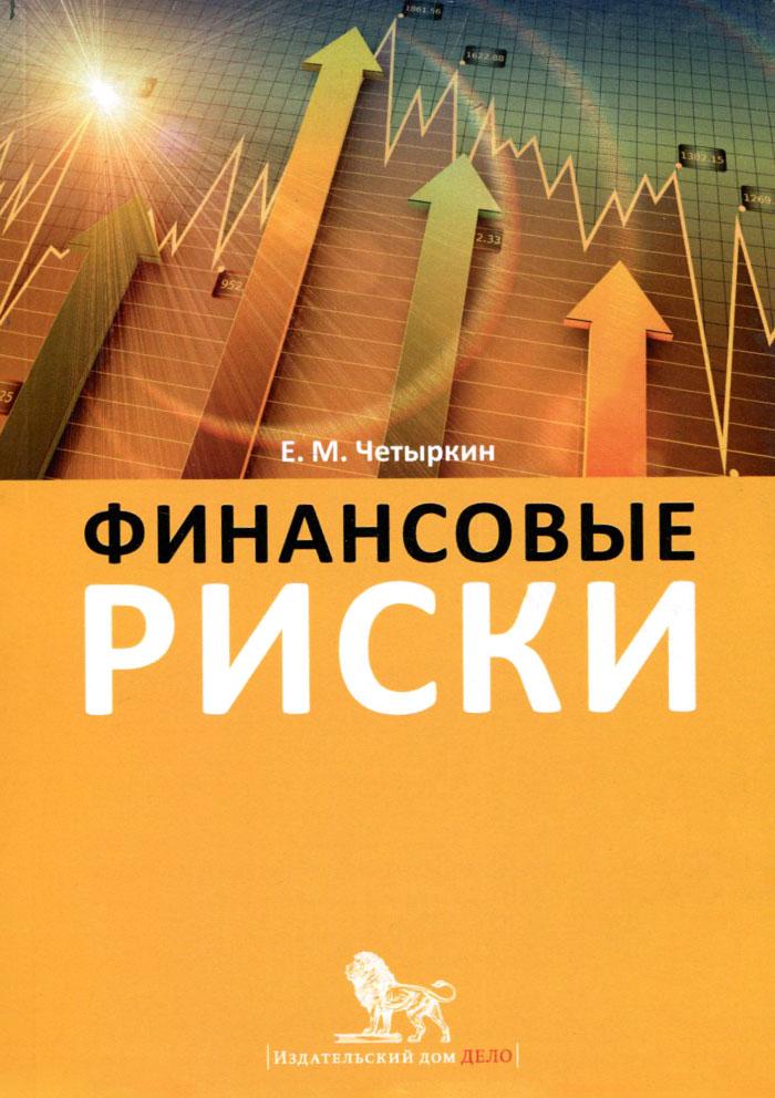 Е. М. Четыркин Финансовые риски. Научно-практическое пособие