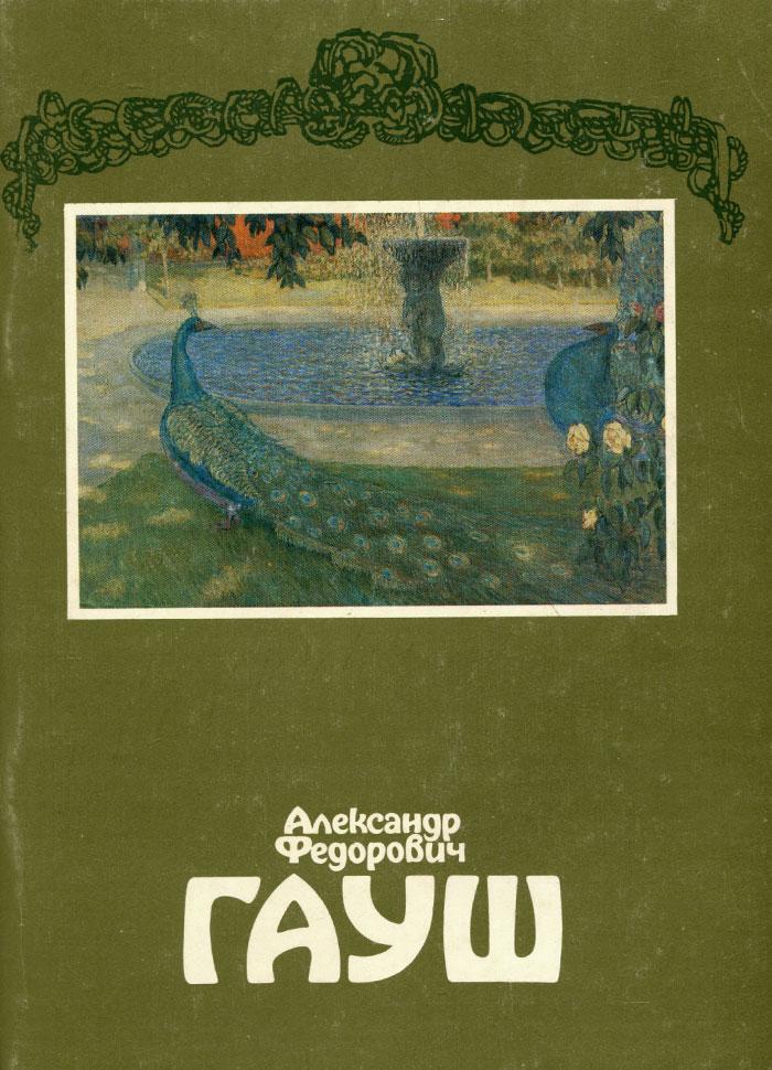 Александр Федорович Гауш. Каталог выставки