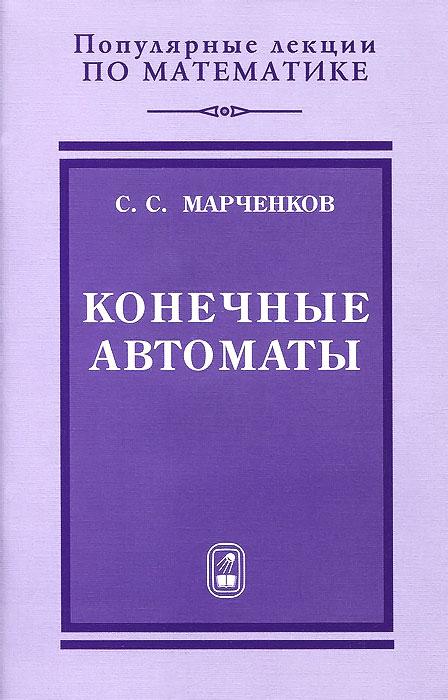 С. С. Марченков Конечные автоматы