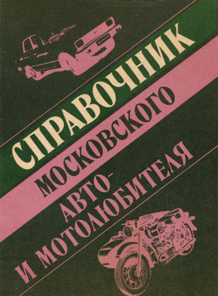 Фото - Справочник московского авто- и мотолюбителя авто