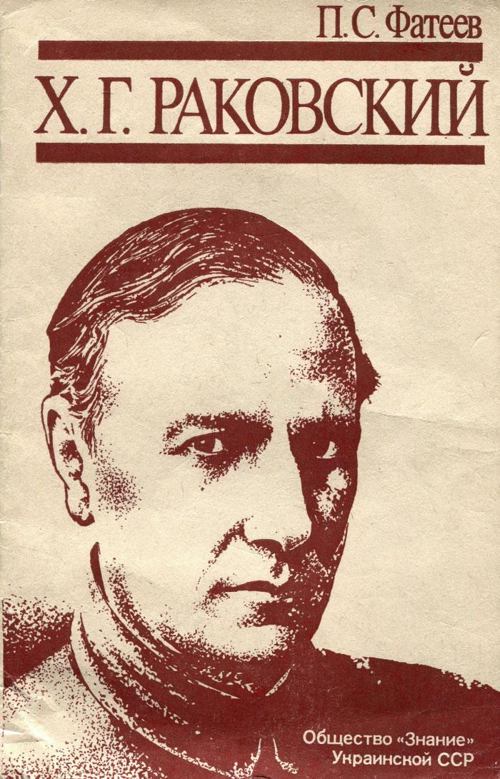 П. С. Фатеев Х. Г. Раковский