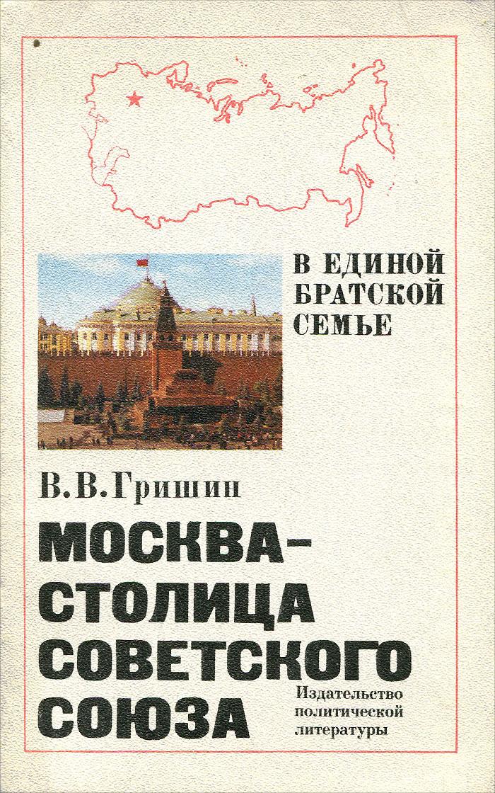 В. В. Гришин Москва - столица советского союза
