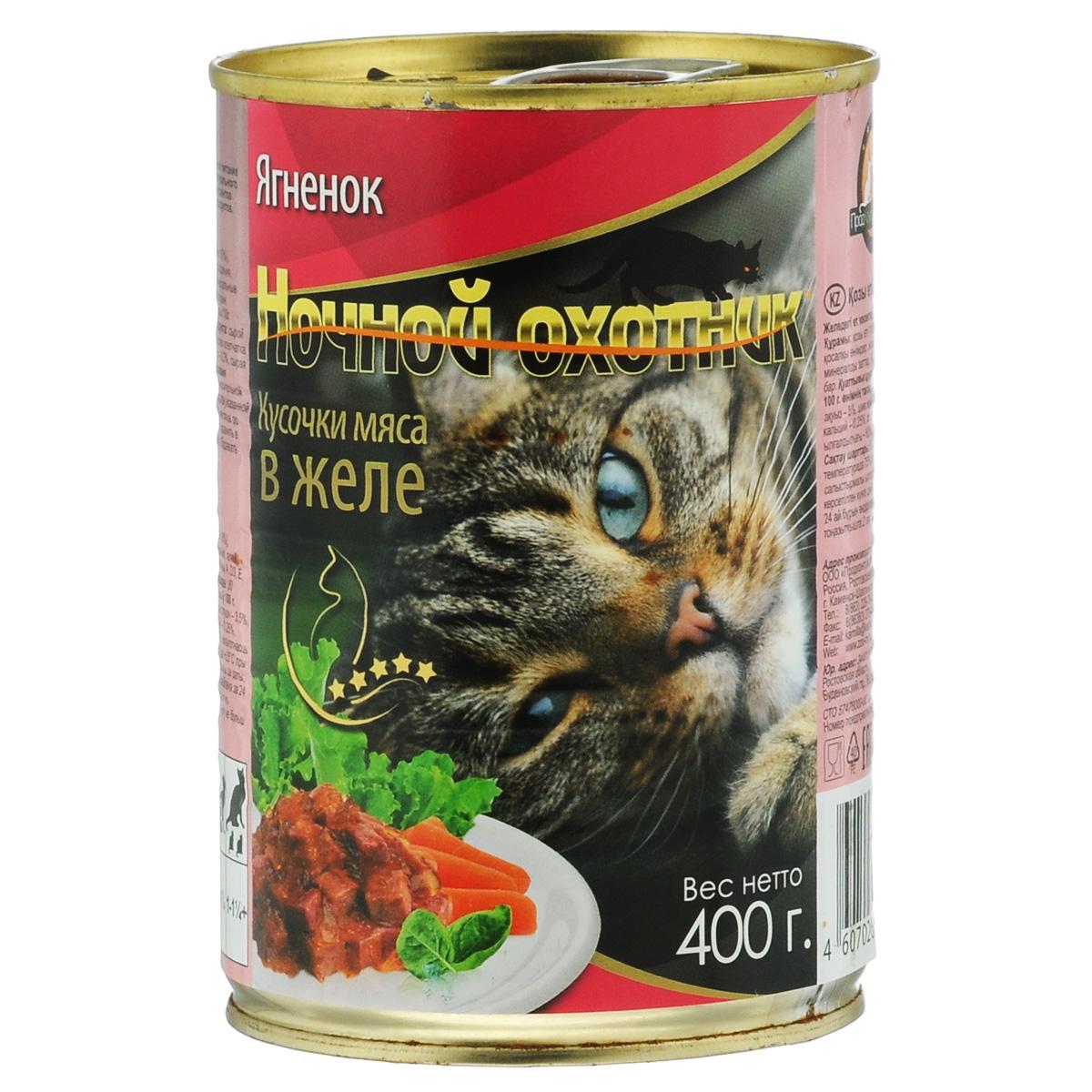"""Консервы для взрослых кошек """"Ночной охотник"""", с ягненком в желе, 400 г"""