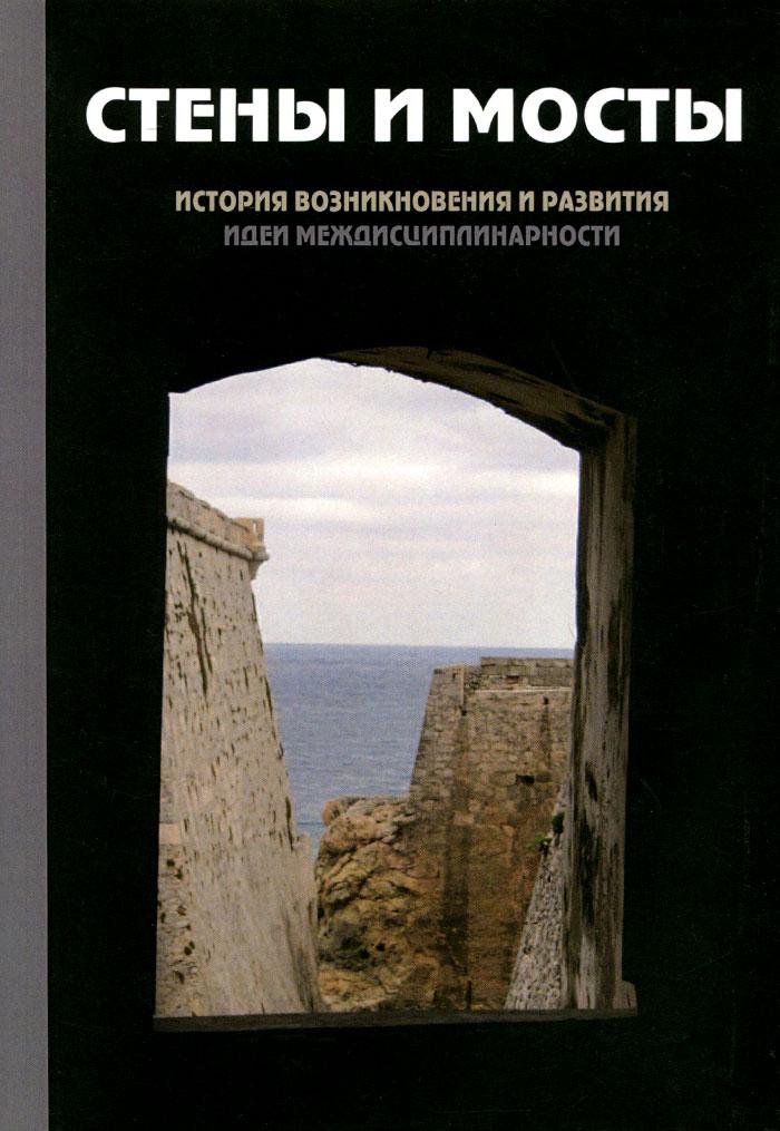 Фото - Стены и мосты - 3. История возникновения и развития идеи междисциплинарности история и историки 2008