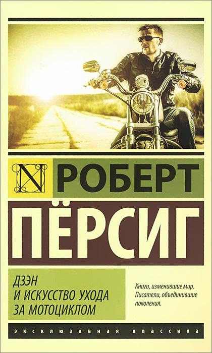 Роберт Пёрсиг Дзэн и искусство ухода за мотоциклом