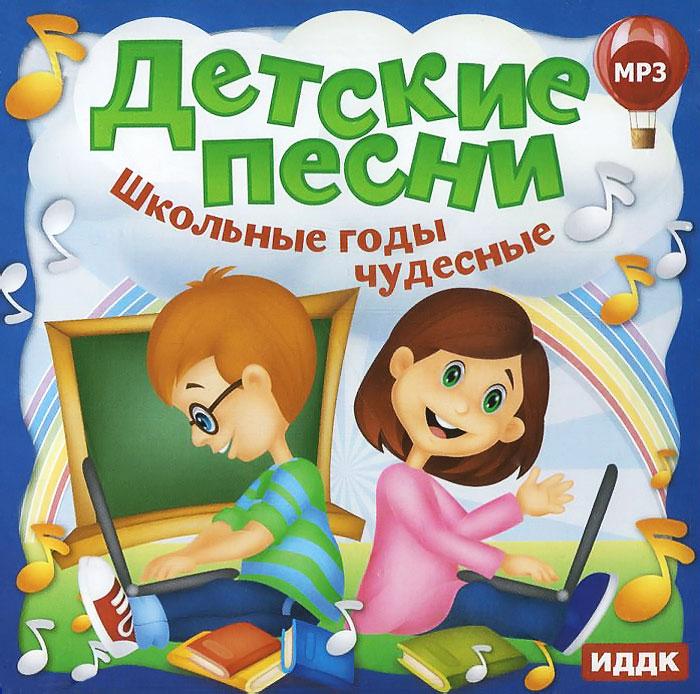 Детские песни. Школьные годы чудесные (mp3)