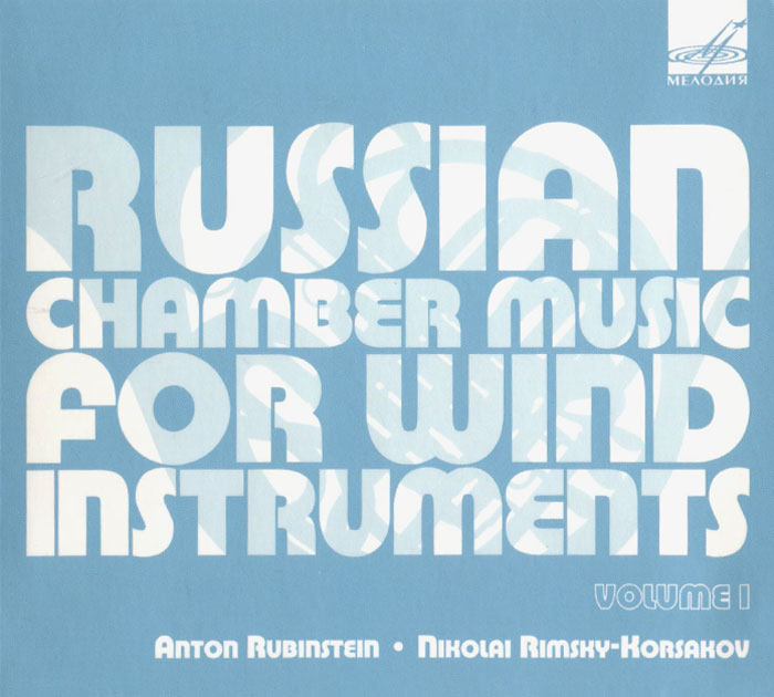 Russian Chamber Music For Wind Instruments. Volume 1 russian criminal tattoo encyclopaedia volume ii