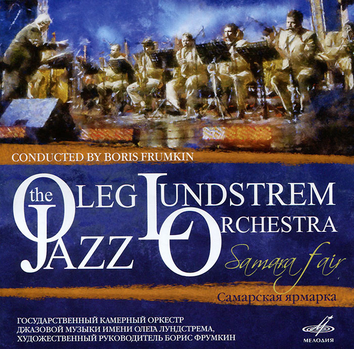 The Oleg Lundstrem Jazz Orchestra Boris Frumkin. The Oleg Lundstrem Jazz Orchestra. Samara Fair