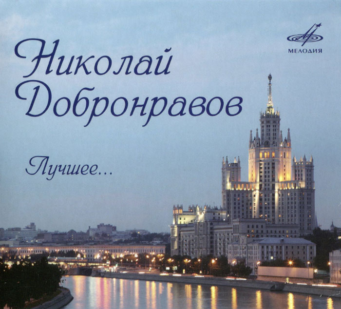 Николай Добронравов. Лучшее...