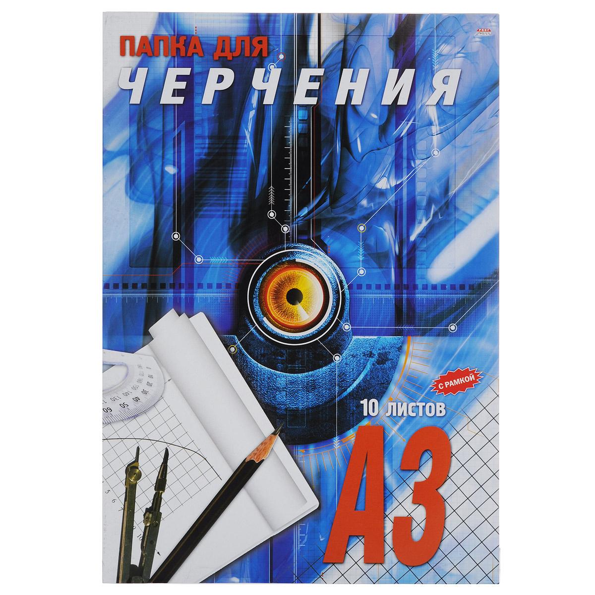Папка для черчения Prof Press, формат А3, 10 листов апплика папка для черчения формата а3 10 листов с вертикальным штампом обложка ми 26