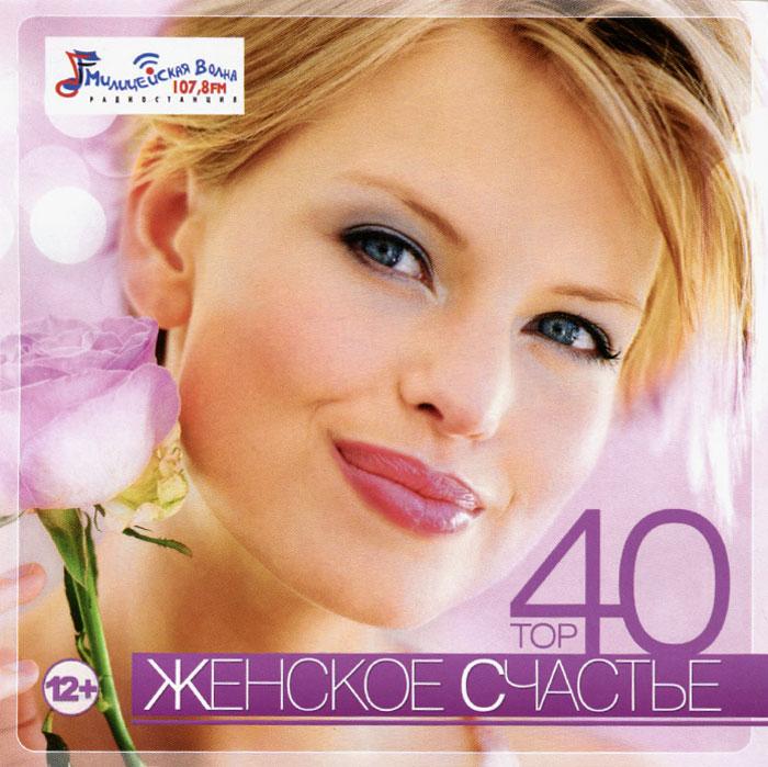 Женское счастье. Топ 40 (mp3) цветы женское счастье
