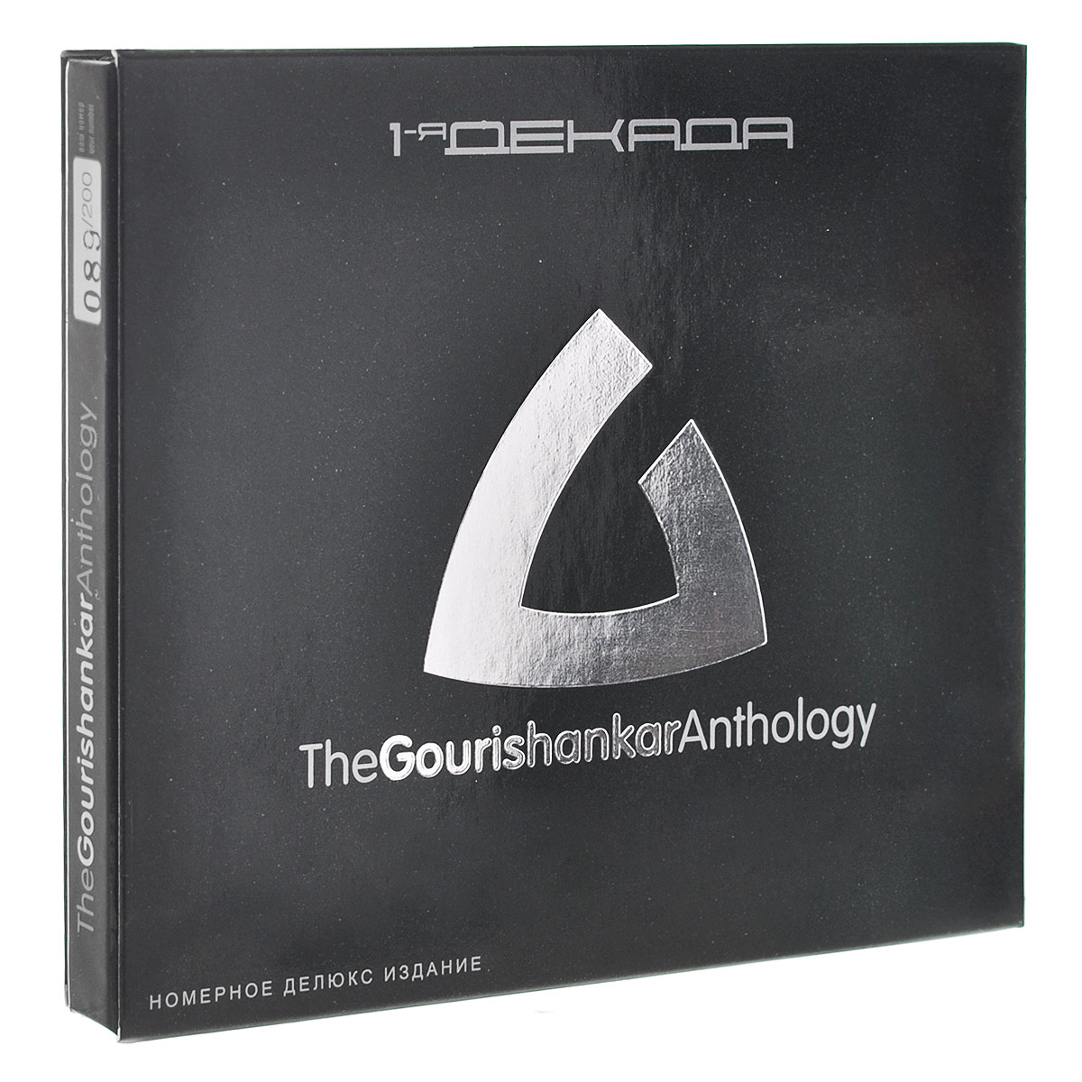 The Gourishankar The Gourishankar Anthology.1st Decade. Deluxe Numbered Edition (2 CD) zoolect zoolect embryolody live at alexey kozlov club deluxe numbered edition cd dvd