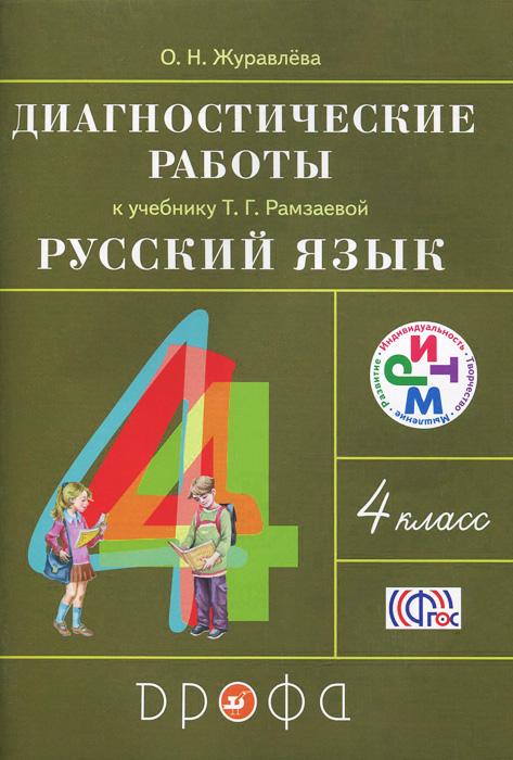О. Н. Журавлева Русский язык. 4 класс. Диагностические работы к учебнику Т. Г. Рамзаевой