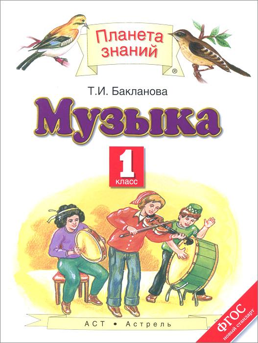 Бакланова Т.И. Музыка. 1 класс