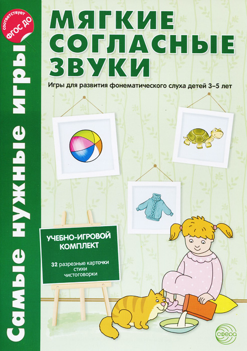 Л. В. Фирсанова, Е. В. Маслова Мягкие согласные звуки. Игры для развития фонетического слуха детей 3-5 лет е а бабенкова о м федоровская игры которые лечат для детей от 3 до 5 лет