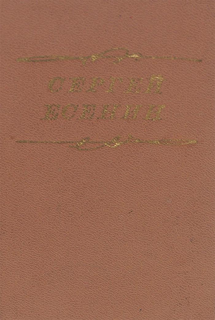 есенин с письмо к женщине поэмы Сергей Есенин Сергей Есенин. Стихотворения. Поэмы