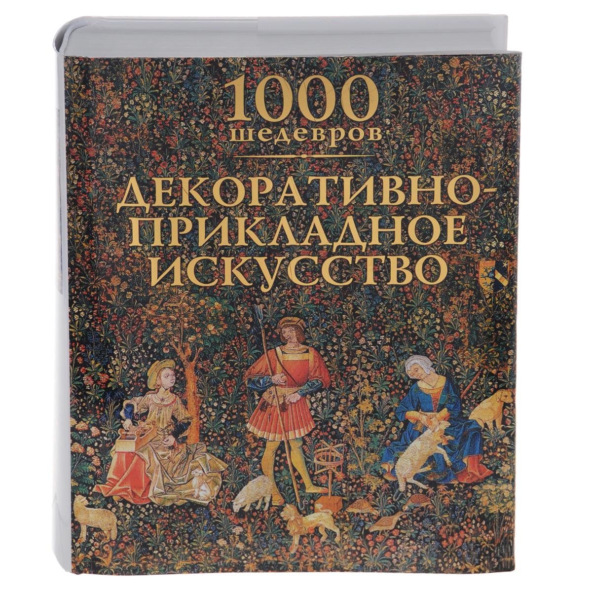 Чарльз Виктория 1000 шедевров. Декоративно-прикладное искусство