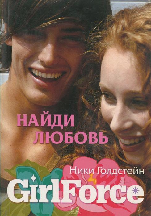 Книга GirlForce. Найди любовь. Ники Голдстейн