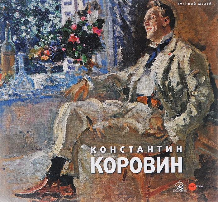 Владимир Круглов Государственный Русский музей. Альманах, № 441, 2015. Коровин Константин