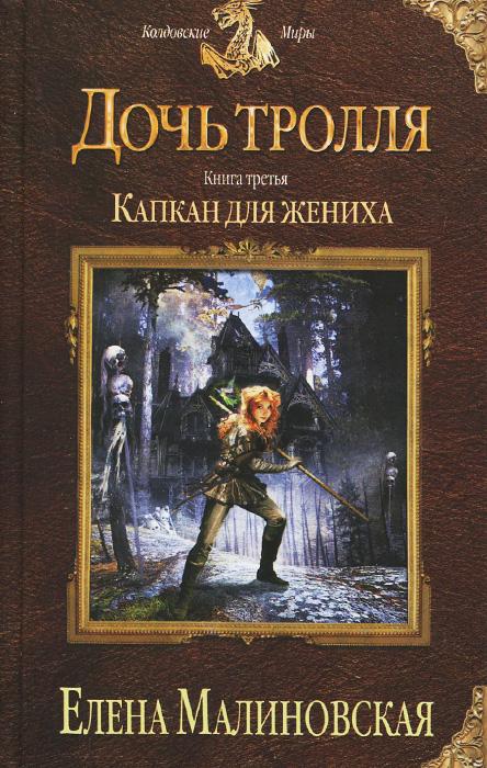 Елена Малиновская Дочь тролля. Книга третья. Капкан для жениха