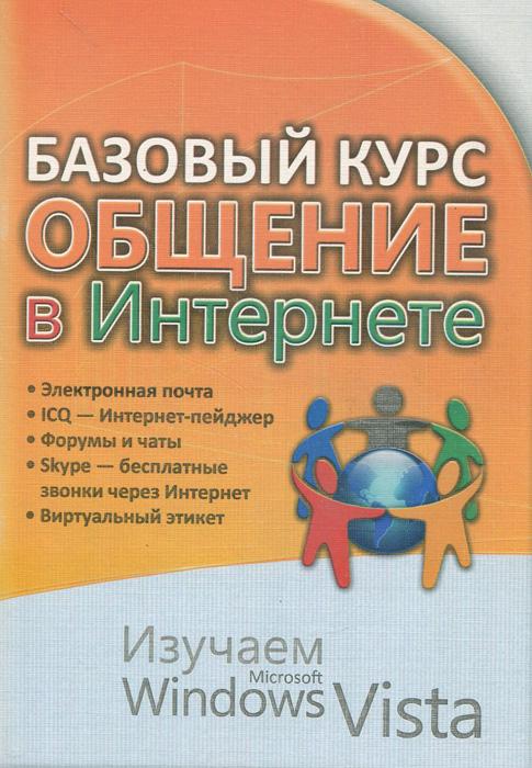 Анна Ковальски Базовый курс. Общение в Интернете. Изучаем MS Windows Vista. Практическое пособие