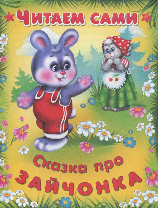 сказка про зайчишку картинка стен дачного