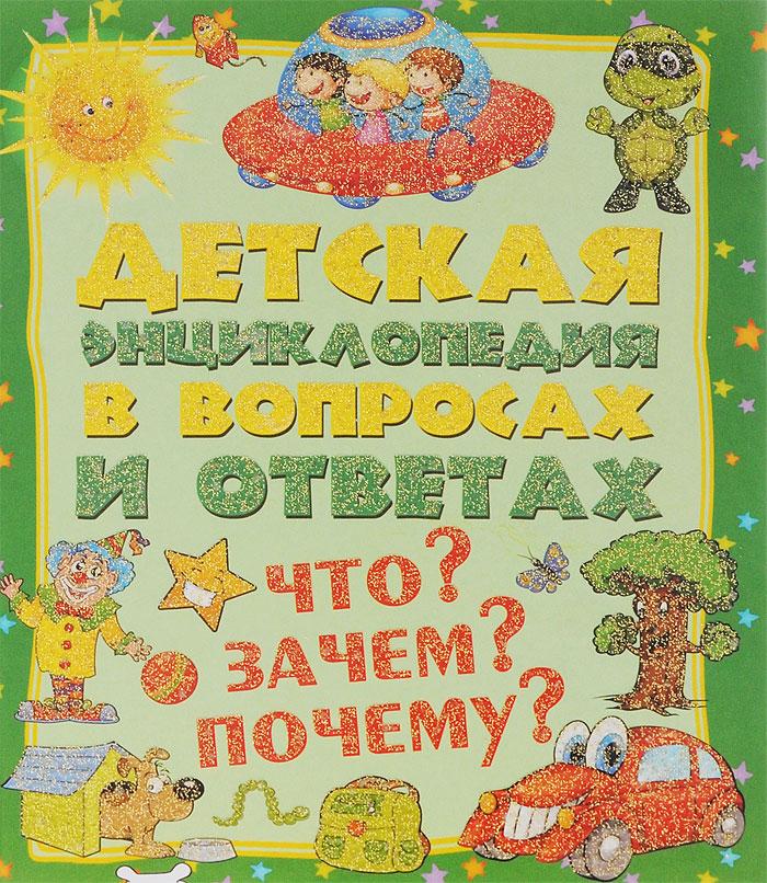 А. Г. Мерников, И. М. Попова Что? Зачем? Почему? мерников а попова и что зачем почему