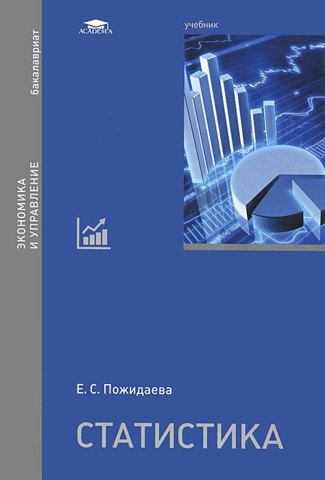 Е. С. Пожидаева Статистика. Учебник