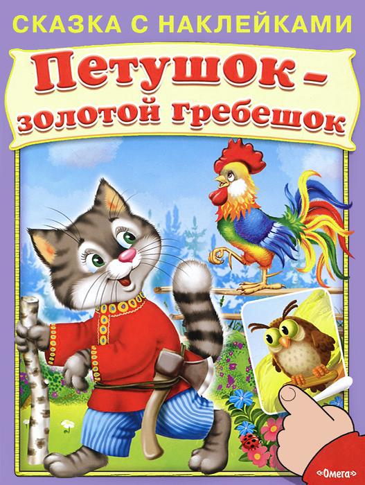 цена на Ирина Шестакова Петушок-золотой гребешок