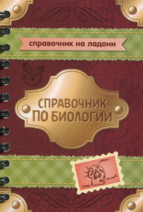 И. В. Мошкина Справочник по биологии