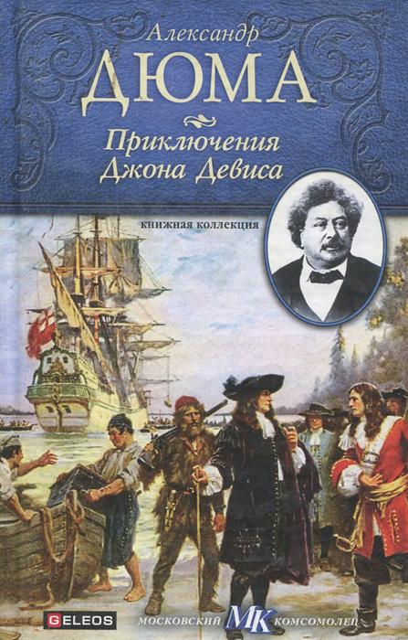 Александр Дюма Приключения Джона Девиса стоимость