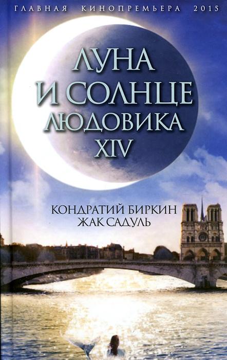 Кондратий Биркин, Жак Садуль Луна и солнце Людовика XIV