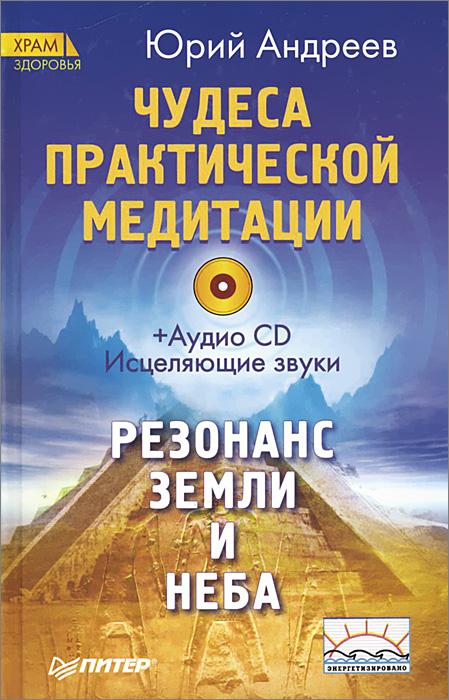 Андреев Ю. Чудеса практической медитации